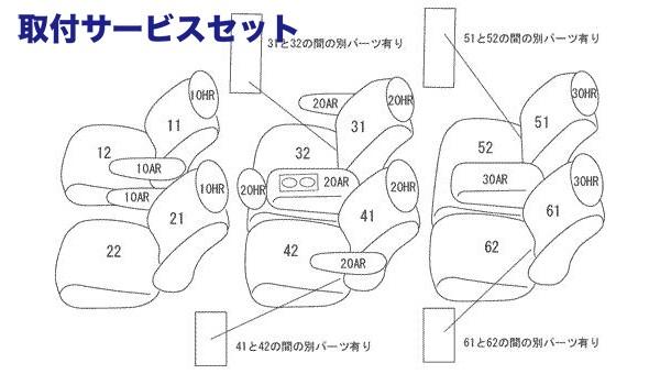 【関西、関東限定】取付サービス品RR1-6 エリシオン | シートカバー【クラッツィオ】アルカンターラセレクション シートカバー 【EH-0444】 エリシオン RR1/RR2/RR3/RR4 (2006/12-2010/11)