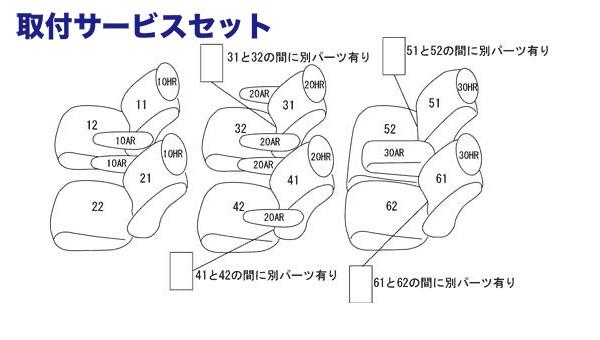 【関西、関東限定】取付サービス品RR1-6 エリシオン | シートカバー【クラッツィオ】アルカンターラセレクション シートカバー 【EH-0446】 エリシオン RR1/RR2/RR3/RR4 (2006/12-2010/11)