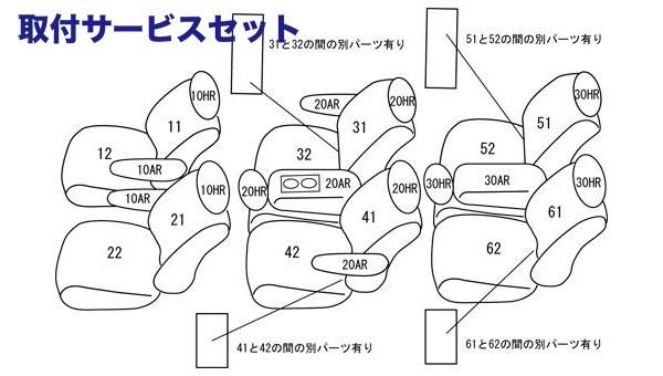 【関西、関東限定】取付サービス品RR1-6 エリシオン | シートカバー【クラッツィオ】アルカンターラセレクション シートカバー 【EH-0443】 エリシオン RR1/RR2/RR3/RR4 (2005/10-2006/12)