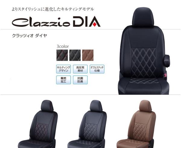 N BOX | シートカバー【クラッツィオ】クラッツィオ ダイヤ シートカバー 【EH-2040】 N-BOX JF1/JF2 (2015/02-)