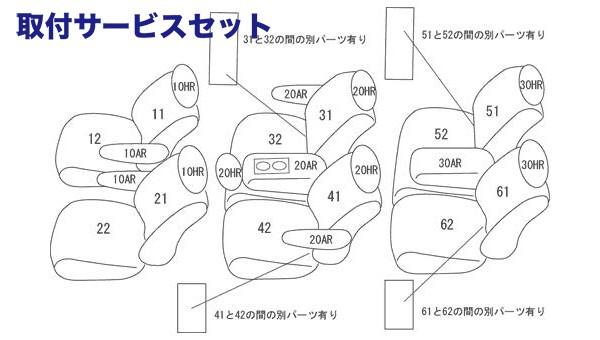 【関西、関東限定】取付サービス品RR1-6 エリシオン | シートカバー【クラッツィオ】アルカンターラセレクション シートカバー 【EH-0445】 エリシオン プレステージ RR1/RR2/RR5/RR6 (2007/01-2010/11)