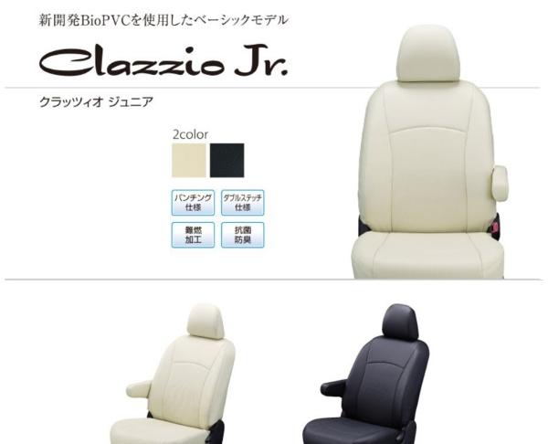 N BOX   シートカバー【クラッツィオ】クラッツィオ ジュニア シートカバー 【EH-2042】 N-BOX カスタム JF1/JF2 (2015/02-)