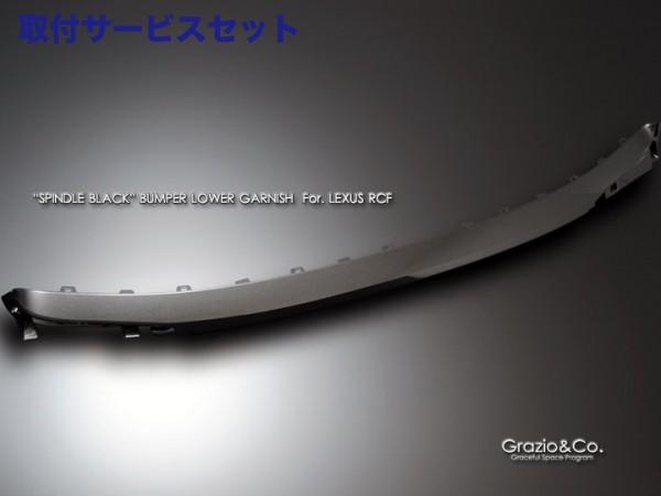 【関西、関東限定】取付サービス品レクサス RC F   フロントアンダー / アンダーパネル【グラージオ】LEXUS RC F USC10 スピンドルブラック バンパーロワガーニッシュ