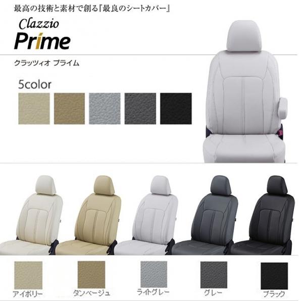RM1/4 CR-V | シートカバー【クラッツィオ】クラッツィオ プライム シートカバー 【EH-0393】 CR-V RM1/RM4 (2011/12-2012/09)