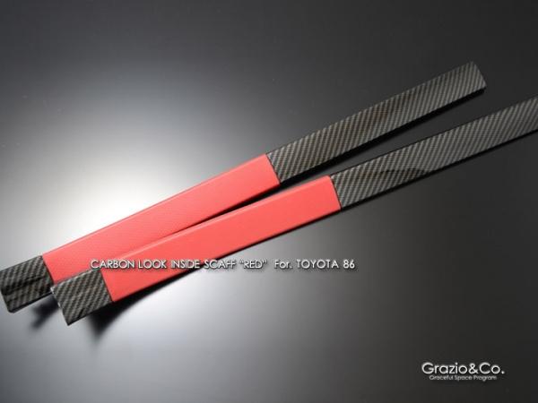 86 - ハチロク -   スカッフプレート【グラージオ】86 ZN6 カーボンルック インサイドスカッフSET (左右SET) レッド