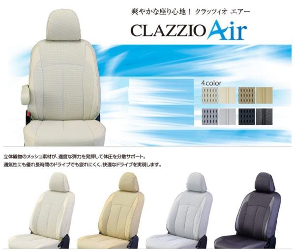 CP120 ラクティス | シートカバー【クラッツィオ】クラッツィオ エアー シートカバー 【ET-1080】 ラクティス NCP120/NSP120 【年式:2011年11月~】