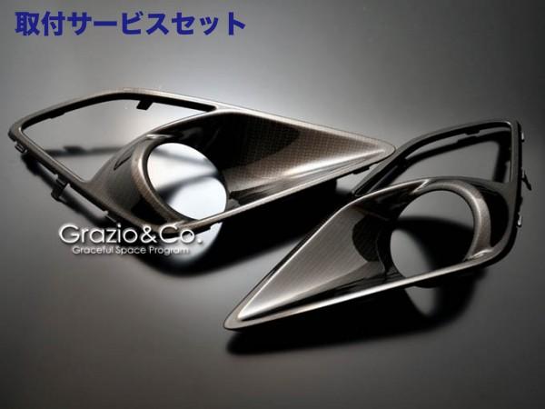 【関西、関東限定】取付サービス品86 - ハチロク - | フォグカバー【グラージオ】86 ZN6 カーボンルック フロントターンランプカバー GT