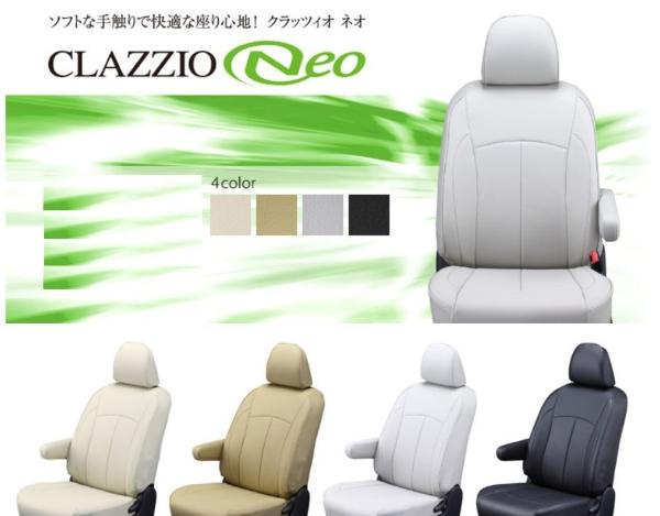 Z12 キューブ   シートカバー【クラッツィオ】クラッツィオ ネオ シートカバー 【EN-0506】 キューブ Z12/NZ12 (2008/11-2012/10)