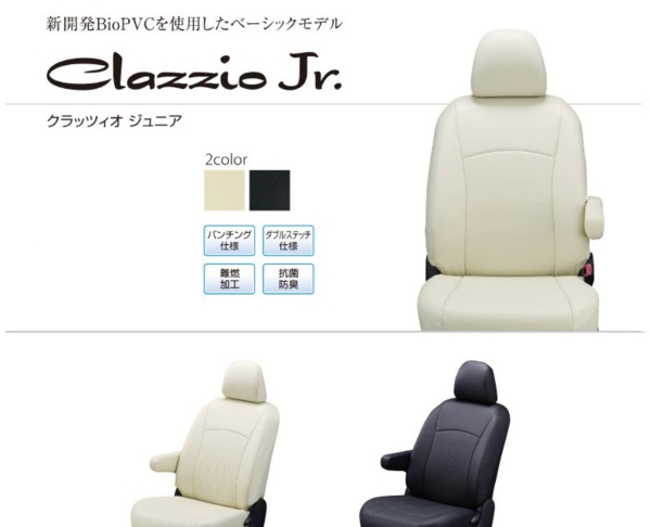 K12 マーチ   シートカバー【クラッツィオ】クラッツィオ ジュニア シートカバー 【EN-0531】 マーチ AK12/YK12/BK12/BNK12 (2002/03-2007/06)