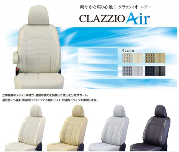 MG33 モコ   シートカバー【クラッツィオ】クラッツィオ エアー シートカバー 【ES-6006】 モコ MG33S 【年式:2013年07月~】