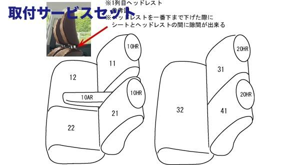 【関西、関東限定】取付サービス品MG33 モコ | シートカバー【クラッツィオ】ブロスクラッツィオ シートカバー 【ES-6006】 モコ MG33S (2013/07-)
