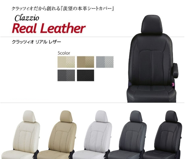MG33 モコ | シートカバー【クラッツィオ】クラッツィオ リアルレザー シートカバー 【ES-6001】 モコ MG33S (2011/03-2012/04)