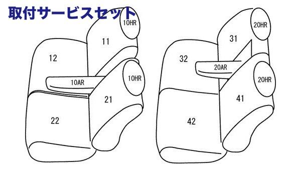 【関西、関東限定】取付サービス品MG21 モコ | シートカバー【クラッツィオ】ブロスクラッツィオ シートカバー 【EN-0515】 モコ MG21S (2004/02-2006/01)