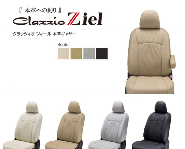 Z10 キューブ | シートカバー【クラッツィオ】クラッツィオ ツィール シートカバー 【EN-0503】 キューブ AZ10 (2000/09-2002/09)