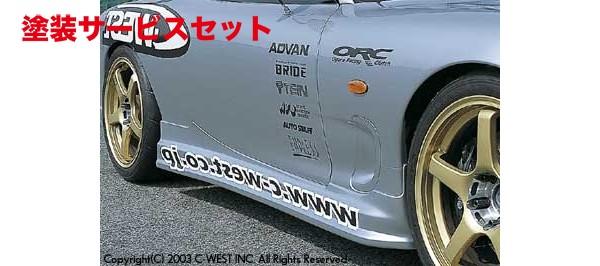 ★色番号塗装発送FD3S RX-7 | サイドステップ【シーウエスト】RX-7 FD3S サイドステップIII PFRP製 未塗装品