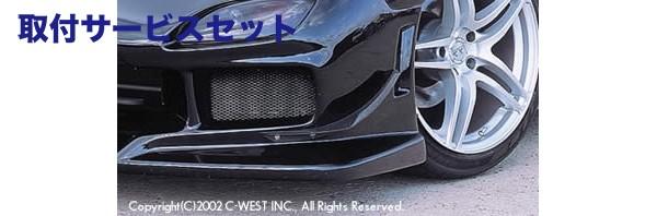 【関西、関東限定】取付サービス品FD3S RX-7 | フロントカナード【シーウエスト】RX-7 FD3S DRFT フロントカナード 左右セット クリアー塗装