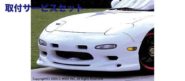 【関西、関東限定】取付サービス品FD3S RX-7 | フロントハーフ【シーウエスト】RX-7 FD3S フロントハーフスポイラー PFRP製 基本色塗装