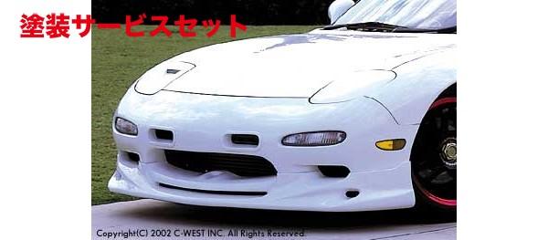 ★色番号塗装発送FD3S RX-7 | フロントハーフ【シーウエスト】RX-7 FD3S フロントハーフスポイラー PFRP製 未塗装品