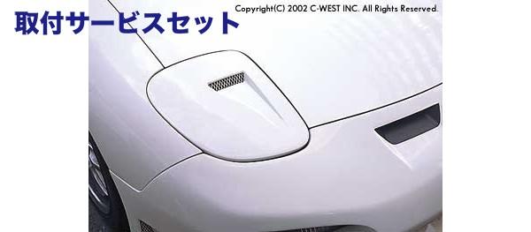 【関西、関東限定】取付サービス品FD3S RX-7 | フロントバンパー / エアダクト【シーウエスト】RX-7 FD3S フロントエアインテーク 基本色塗装