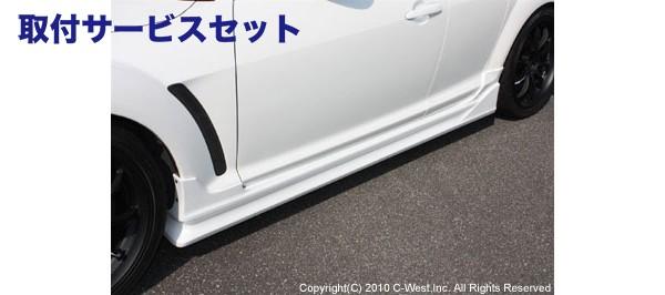 【関西、関東限定】取付サービス品RX-8 | サイドステップ【シーウエスト】RX-8 SE3P 前期 サイドステップ PFRP製 基本色塗装