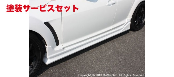 ★色番号塗装発送RX-8 | サイドステップ【シーウエスト】RX-8 SE3P 前期 サイドステップ PFRP製 未塗装品