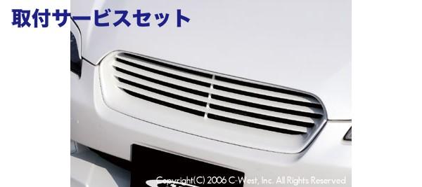 【関西、関東限定】取付サービス品BP フロントグリル【シーウエスト】レガシィ ツーリングワゴン 基本色塗装 フロントグリル SPEC-B レガシィ BP5 |
