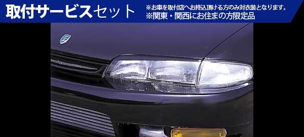 【関西、関東限定】取付サービス品S14 シルビア | アイライン【シーウエスト】シルビア S14 前期 アイライン 3コート色塗装