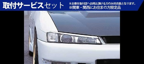 【関西、関東限定】取付サービス品S14 シルビア | アイライン【シーウエスト】シルビア S14 後期 アイライン 3コート色塗装
