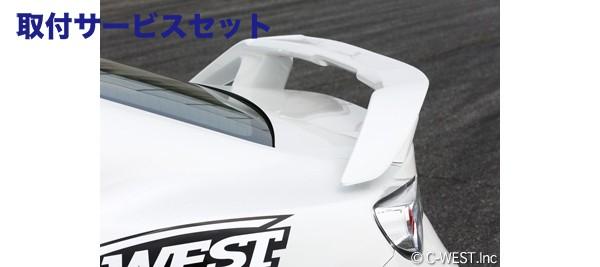 【関西、関東限定】取付サービス品86 - ハチロク -   リアウイング / リアスポイラー【シーウエスト】86 ZN6 前期 リアスポイラー 塗装済 ABS製 サテンホワイトパール(37J)