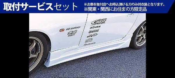 【関西、関東限定】取付サービス品S2000 AP1/2 | サイドステップ【シーウエスト】S2000 AP1 ジムカーナ SPL サイドステップ 基本色塗装