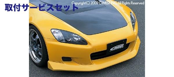 【関西、関東限定】取付サービス品S2000 AP1/2 | フロントハーフ【シーウエスト】S2000 AP1 フロントハーフスポイラー PFRP製 未塗装品
