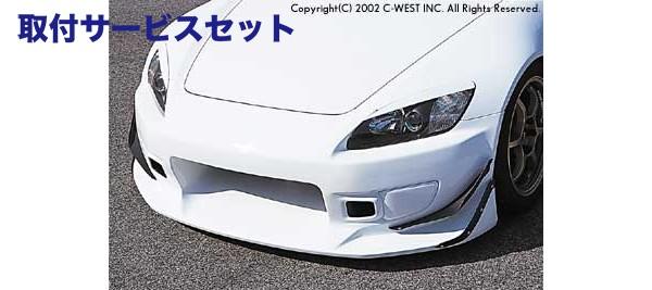 【関西、関東限定】取付サービス品S2000 AP1/2 | フロントバンパー【シーウエスト】S2000 AP1 N1フロントバンパー タイプ1 PFRP製 基本色塗装