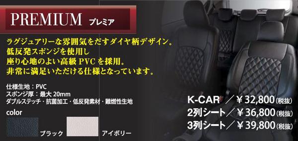 L455S タントエグゼ   シートカバー【コーリンプロジェクト】タントエグゼ L455S STANCE シートカバー プレミア ブラック グレード:G/S