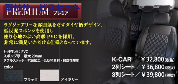 【関西、関東限定】取付サービス品L350S タント | シートカバー【コーリンプロジェクト】L350S タント STANCE シートカバー プレミア ブラック