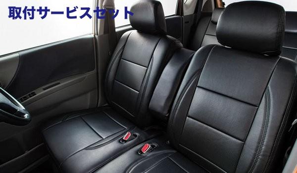【関西、関東限定】取付サービス品E26 NV350 キャラバン CARAVAN | シートカバー【コーリンプロジェクト】NV350キャラバン E26 STANCE シートカバー スタンダード ブラック