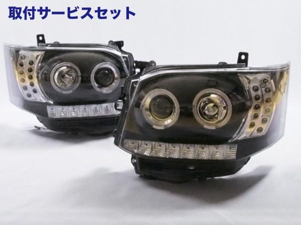 【関西、関東限定】取付サービス品200 ハイエース | ヘッドライト【コーリンプロジェクト】ハイエース 200系 後期 3型用 ヘッドライト ブラック