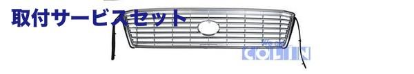 【関西、関東限定】取付サービス品20 セルシオ | フロントグリル【コーリンプロジェクト】セルシオ 20 スーパークロームグリル 前期