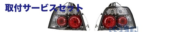【関西、関東限定】取付サービス品CE/CF2 アコードワゴン | テールライト【コーリンプロジェクト】アコードワゴン CE1/CF2 スーパーユーロテール メッキ