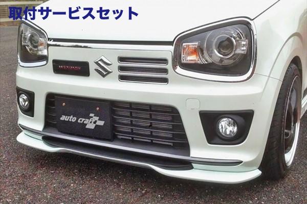 【関西、関東限定】取付サービス品アルト HA36S/36V型   フロントリップ【オートクラフト】アルトワークス/ターボRS HA36 フロントリップスポイラー メーカー塗装:単色