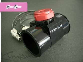 メーター 油温 お見舞い 水温 Kinokuni 送料無料 キノクニ ラン 高品質新品 8 5 マックス RW3458 アタッチメント 水温センサーアタッチメントキット