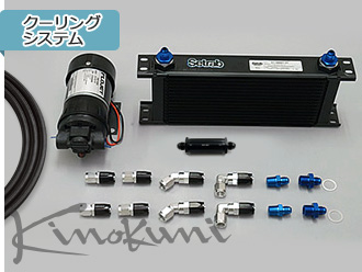【★送料無料】 オイルクーラー【キノクニ】HONDA(KMH-001R、MT/Fデフオイルクーラーキット)
