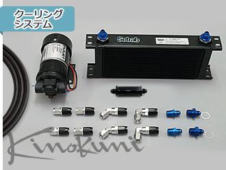 【★送料無料】 オイルクーラー【キノクニ】SUBARU(KMS-002R、MT/Fデフオイルクーラーキット)