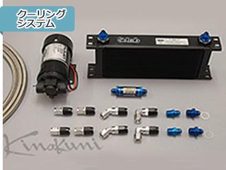 【★送料無料】 オイルクーラー【キノクニ】MATUDA(KDM-001R、Rデフオイルクーラーキット)