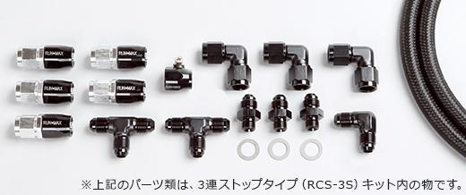 【★送料無料】 【キノクニ】ウェーバー(RCW-3R、キャブレターラインキット)