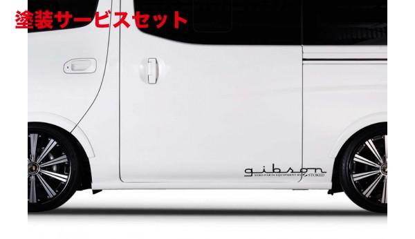 ★色番号塗装発送E26 NV350 キャラバン CARAVAN | サイドステップ【ギブソン】NV350キャラバン 標準ボディ サイドステップ