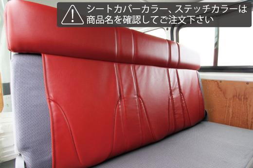 200 ハイエース 標準ボディ   シートカバー【ギブソン】ハイエース 200系 バンDX グラファム シートカバー リアシートハイバック シートカバーブラック ステッチレッド