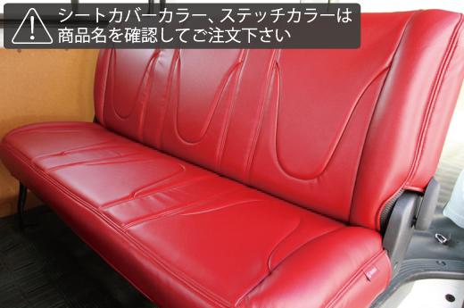 200 ハイエース 標準ボディ | シートカバー【ギブソン】ハイエース 200系 バンDX グラファム シートカバー リア用 1脚 シートカバーレッド ステッチブラック