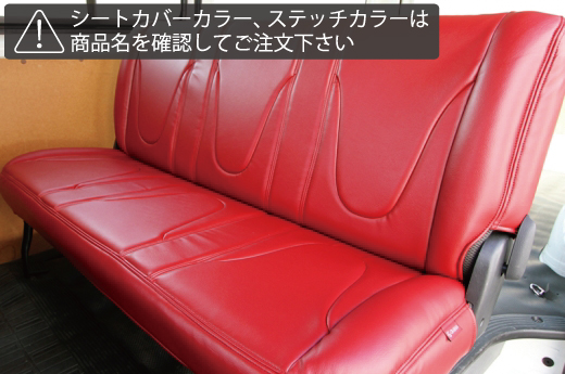 200 ハイエース 標準ボディ | シートカバー【ギブソン】ハイエース 200系 バンDX グラファム シートカバー リア用 1脚 シートカバーブラック ステッチホワイト