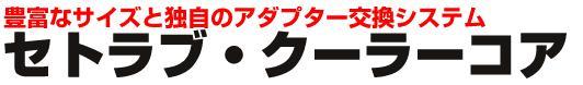 【★送料無料】 【キノクニ】セトラブ クーラーコア(W185mm)(S21004、セトラブ クーラーコア)