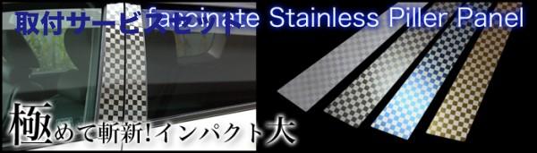 【関西、関東限定】取付サービス品CX-5 | ピラー【グロウ】CX-5 ステンレスピラーパネル 10ピース スペシャルエディション ヘアライン Black